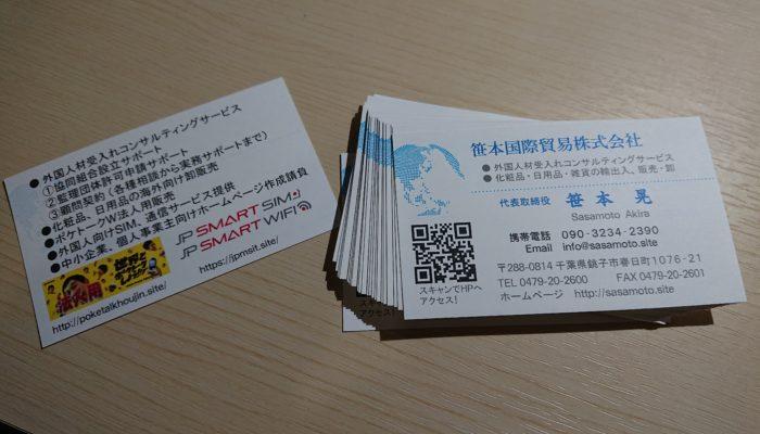 名刺印刷におすすめのサービス