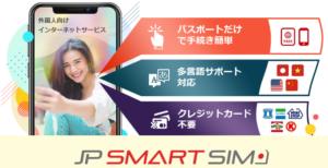 jp smart SIM 外国人向け通信サービス