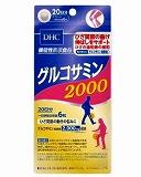 DHC グルコサミン2000 20日分 ( 120粒 ) DHC