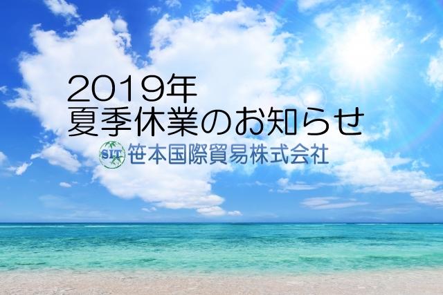 笹本国際貿易株式会社2019年夏季休業のお知らせ