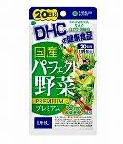 DHC 国産パーフェクト野菜プレミアム 20日分 ( 80粒 ) DHC サプリメント