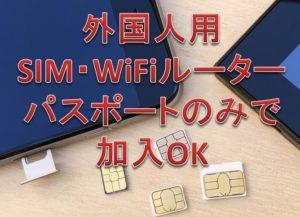 技能実習生、特定技能外国人にオススメ。在留カードで簡単購入、スマホのSIM、ポケットWi-Fi