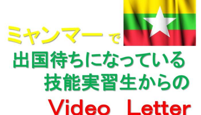ミャンマーで待機する技能実習生候補者からのビデオレター
