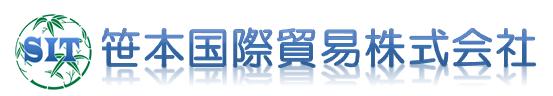 笹本国際貿易株式会社~協同組合設立支援・外国人技能実習コンサルタティング・貿易事業